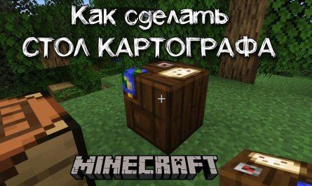 Как сделать стол картографа в Minecraft