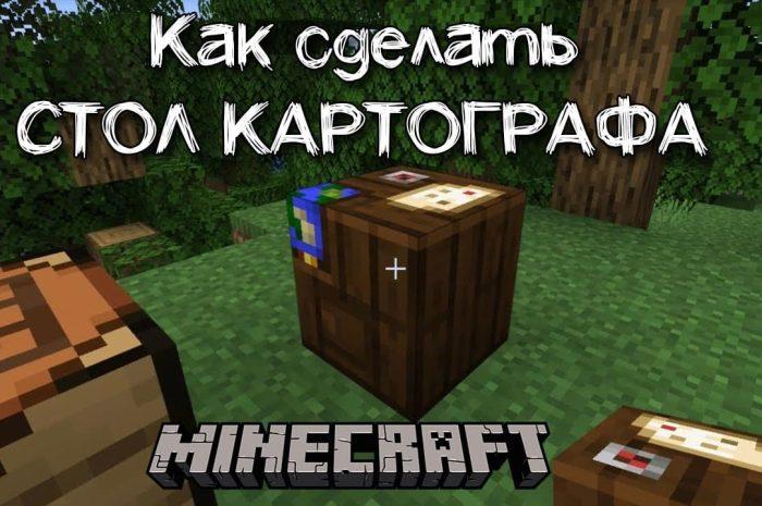 Стол картографа Minecraft: инструкция для игроков